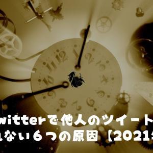 Twitterで他人のツイートを遡れない6つの原因【2021年】