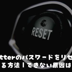 Twitterのパスワードをリセットする方法|できない原因は?