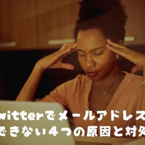 Twitterでメールアドレスを登録できない4つの原因と対処方法