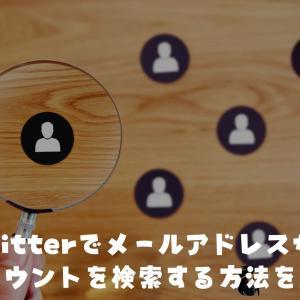 Twitterでメールアドレスからアカウントを検索する方法を解説