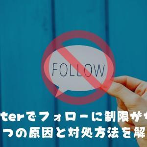 Twitterでフォローに制限がかかる4つの原因と対処方法を解説