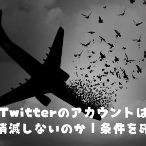 Twitterのアカウントは自然消滅しないのか|条件を確認!