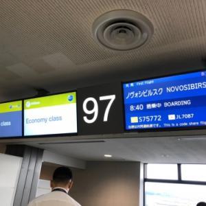 直行便でノボシビルスクへ出発!
