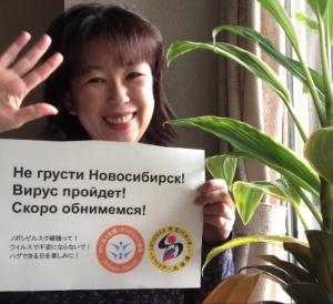 ノボシビルスクへ応援メッセージ動画を作りました。ご覧ください。
