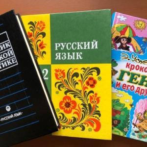 ロシアの小学校の教科書でロシア語を学習する。