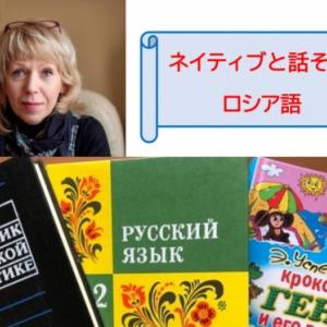 ロシア語オンラインレッスンのご案内です!