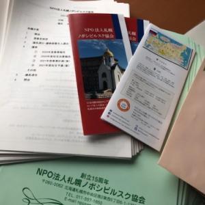 NPO法人札幌ノボシビルスク協会の総会資料をまとめてます。