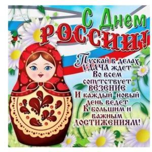 ロシアの祝日「ロシアの日」