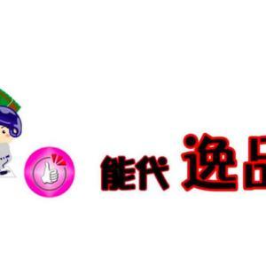 【能代逸品会】7月11日は逸品デー!