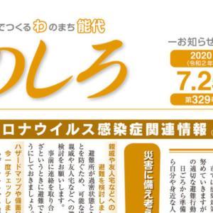 【7月27日付】能代山本地域広報一覧!