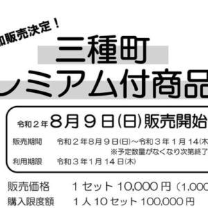 【三種町】プレミアム付き商品券の追加販売が始まるみたい!