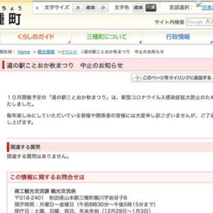 【三種町】道の駅ことおか秋まつり 中止のお知らせ
