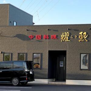 【能代市】中華料理 「你好(ニーハオ)」さんが9月23日に移転オープンするみたい!
