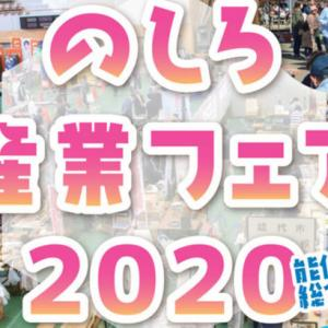 【10月3日・4日】「のしろ産業フェア2020」と「白神ねぎまつり」の詳細情報!