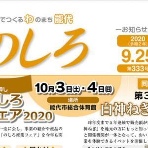 【9月25日付】能代山本地域広報一覧!