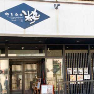 【能代市東町】「酒食彩宴 粋」さんのランチへ行ってきました!