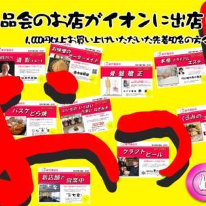 【10月25日】能代逸品会フェアへ行ってきました!