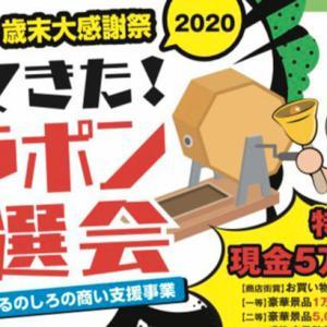 【能代市】畠町商店街でお得なガラポン抽選会が開催されるみたい!