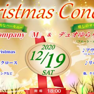 【12月19日】市民プラザでクリスマスコンサートが開催されるみたい!