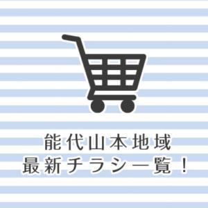 【8月3日付】能代山本地域チラシ一覧!