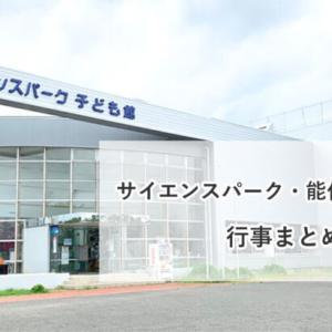 【能代市】サイエンスパーク・能代市子ども館10月行事まとめ!