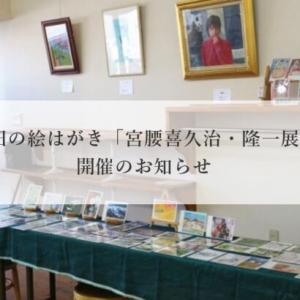 【6月21日〜】能代市で秋田の絵はがき「宮腰喜久治・隆一展」が開催されるみたい!