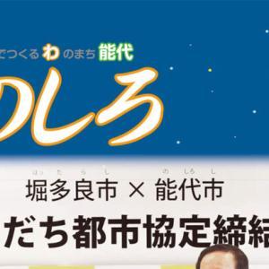 【6月10日付】能代山本地域広報一覧!