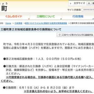 【三種町】町民1人につき3千円分の飲食券が発行されるみたい!