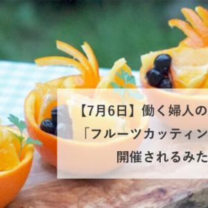 【7月6日】働く婦人の家 実習室で「フルーツカッティング講座」が開催されるみたい!