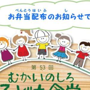 【6月26日】「第53回 むかいのしろ子ども食堂」が開催されるみたい!
