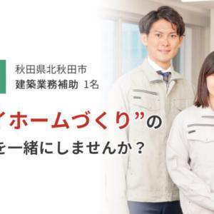 【北秋田市】「ホームプランナー佐藤」さんで建築業務補助を募集しているみたい!