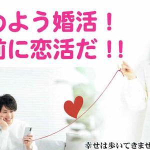 【能代市】「はじめよう婚活!その前に恋活だ!!」ZOOMミーティングの参加者を募集しているみたい!