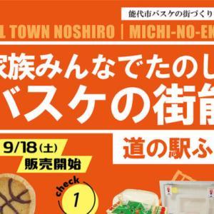 【9月18日〜】道の駅ふたついで「家族みんなでたのしい!バスケの街能代」が開催されるみたい!