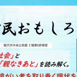 【能代市】「市民おもしろ塾」10月開催のお知らせ!