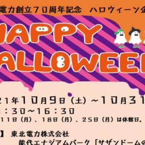 【10月9〜31日】能代エナジアムパークで「ハロウィーン企画」が開催されるみたい!