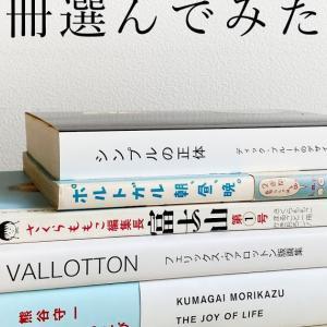 書棚から好きな本を5冊選んでみた話