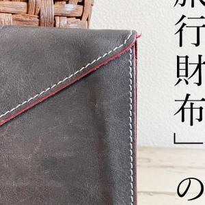 【レビュー】アブラサスの旅行財布について熱く語る