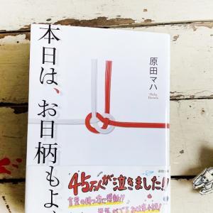 【ブックレビュー】終盤はティッシュが1箱なくなるので、自室で読むべし。〜原田マハ著『本日は、お日柄もよく』〜