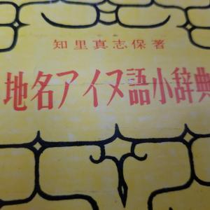 アイヌ語勉強会2021年9月