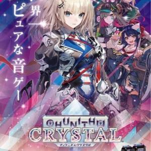 【緋弾のアリアAAコラボ】CHUNITHM CRYSTAL (チュウニズム クリスタル)