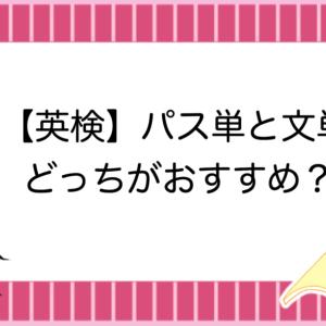 【英検】単語帳はパス単と文単どっちがおすすめ?【受験する級による】
