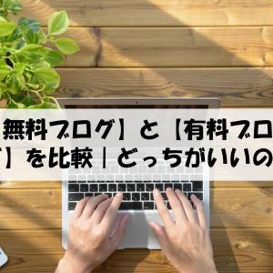 【無料ブログ】と【有料ブログ】を比較 どっちがいいの?