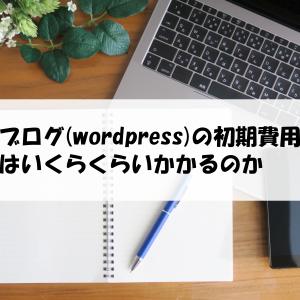 ブログ(wordpress)の初期費用はいくらくらいかかるのか