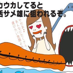 隊長!婚活アプリデビュー直後に危険男に捕まってしまいました!【女喰いサメ雄①】