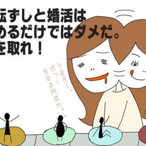 婚活女子よ、結婚したければ寿司を食べるべし!