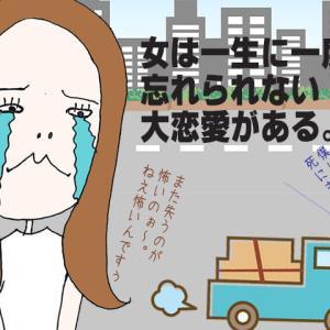 婚活女子は7割が大恋愛を引きずっている説【玉子サマ①】
