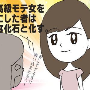 婚活女、完敗!かわいさMAXのモテ女登場。【玉子サマ⑤】