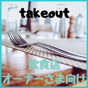 【5/8更新】テイクアウト情報[飲食店オーナーさま向け]