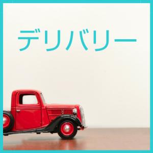 【4/28更新】デリバリー川西