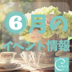 2020年6月イベント★川西市